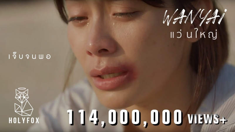 Wanyai แว่นใหญ่ เจ็บจนพอ Enough Official MV