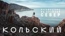 Кольский полуостров путешествие с сыном Териберка Хибины саамская деревня