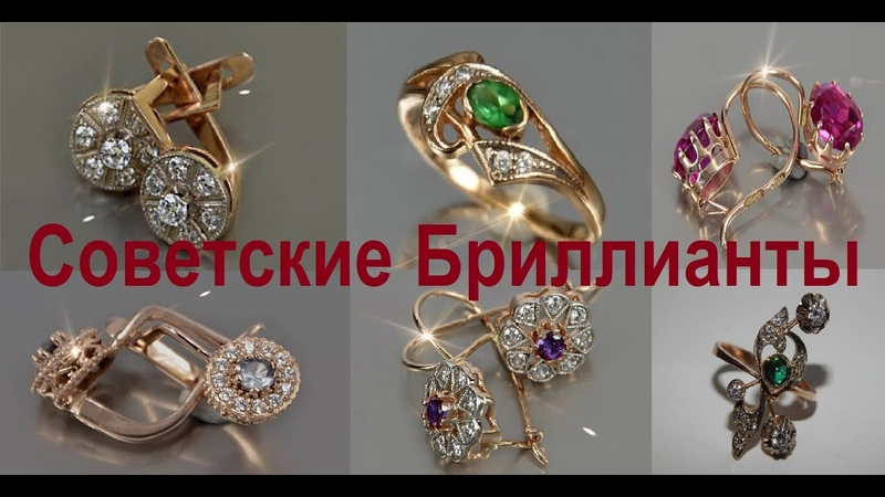 Самые ПОПУЛЯРНЫЕ и КРАСИВЫЕ Советские украшения с БРИЛЛИАНТАМИ DIAMONDS in the SOVIET decorations