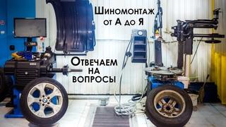 Шиномонтаж на СТО Орбита. Комментарии специалиста