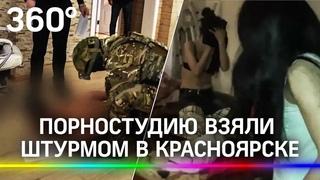 Подпольную порностудию взяли штурмом полицейские в Красноярске. За год она стала известна в мире