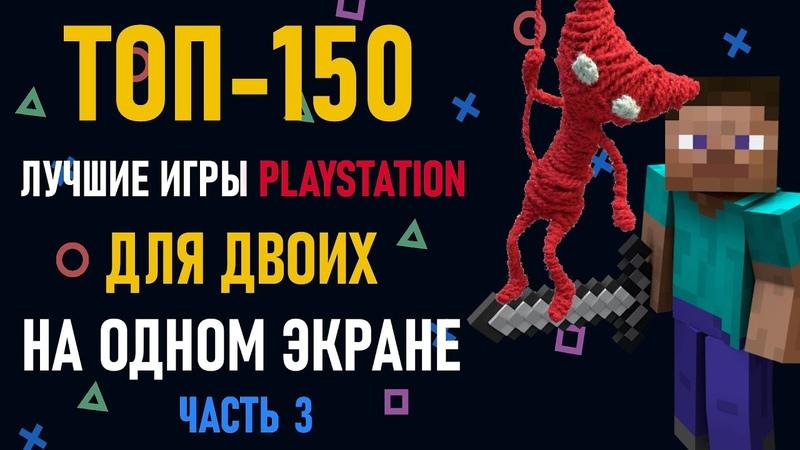 Лучшие игры на двоих PS4 и PS5 на одном экране ТОП 150 игр на двоих ЧАСТЬ 3