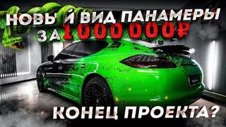 ОСВЕЖИЛ PORSHE PANAMERA ЗА 1 000 000 РУБЛЕЙ