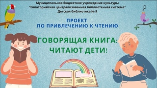 """Говорящая книга: Стихотворение """"Бережок"""""""