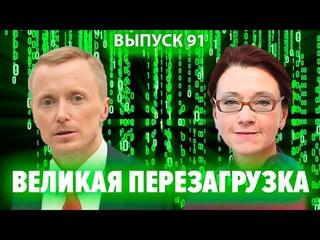Великая перезагрузка. Шах всему человечеству! Ирина Мухина и Александр Усанин