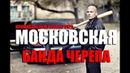 КРИМИНАЛЬНЫЙ БОЕВИК 2020 все серии МОСКОВСКАЯ БАНДА ЧЕРЕПА Русские боевики 2019 новинки HD 1080P