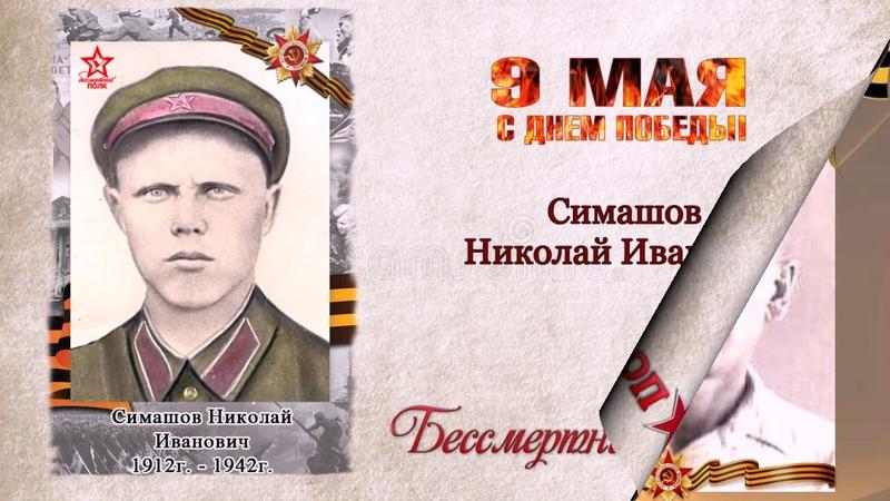 часть 3 Бессмертный полк Грмячево