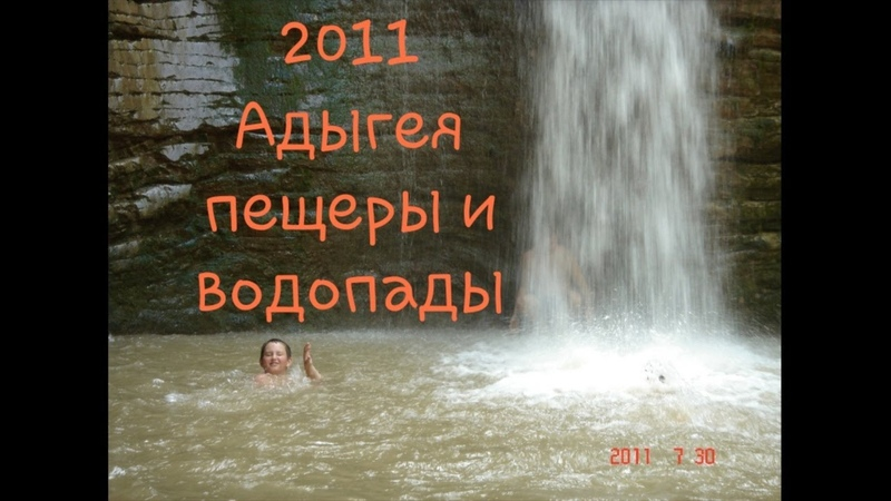 Адыгея 2011 Пещеры рафтинг и водопады Семейный фотоархив