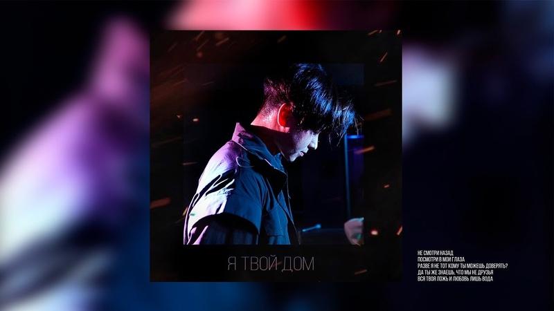 AstroKai Я Твой Дом Official Lyric Video