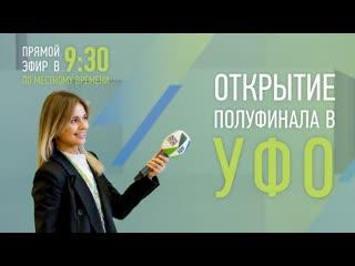 Прямой эфир открытия конкурса Лидеры России в Екатеринбурге