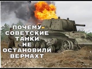 Дубно-1941: крупнейшая танковая битва в истории Великой отечественной войны