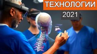 ТЕХНОЛОГИИ 2021 | Роботы | Цифровой Контроль Населения | СЕТЬ 6G и другие Изобретения Будущего