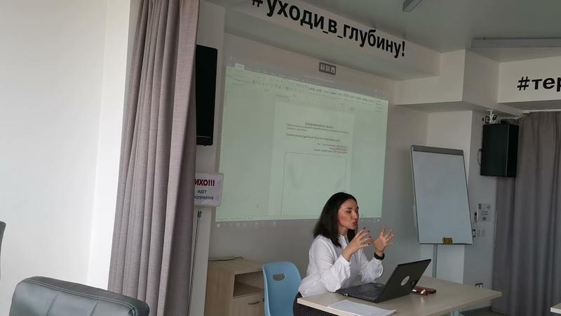 Мима М Ю 2 я лекция из цикла Формирование навыков разработки предпринимательских проектов