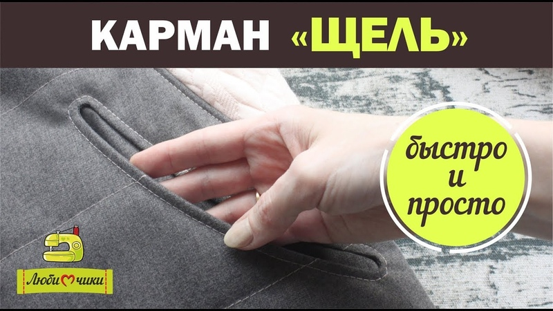 БЫСТРЫЙ и ПРОСТОЙ прорезной карман Любимчики