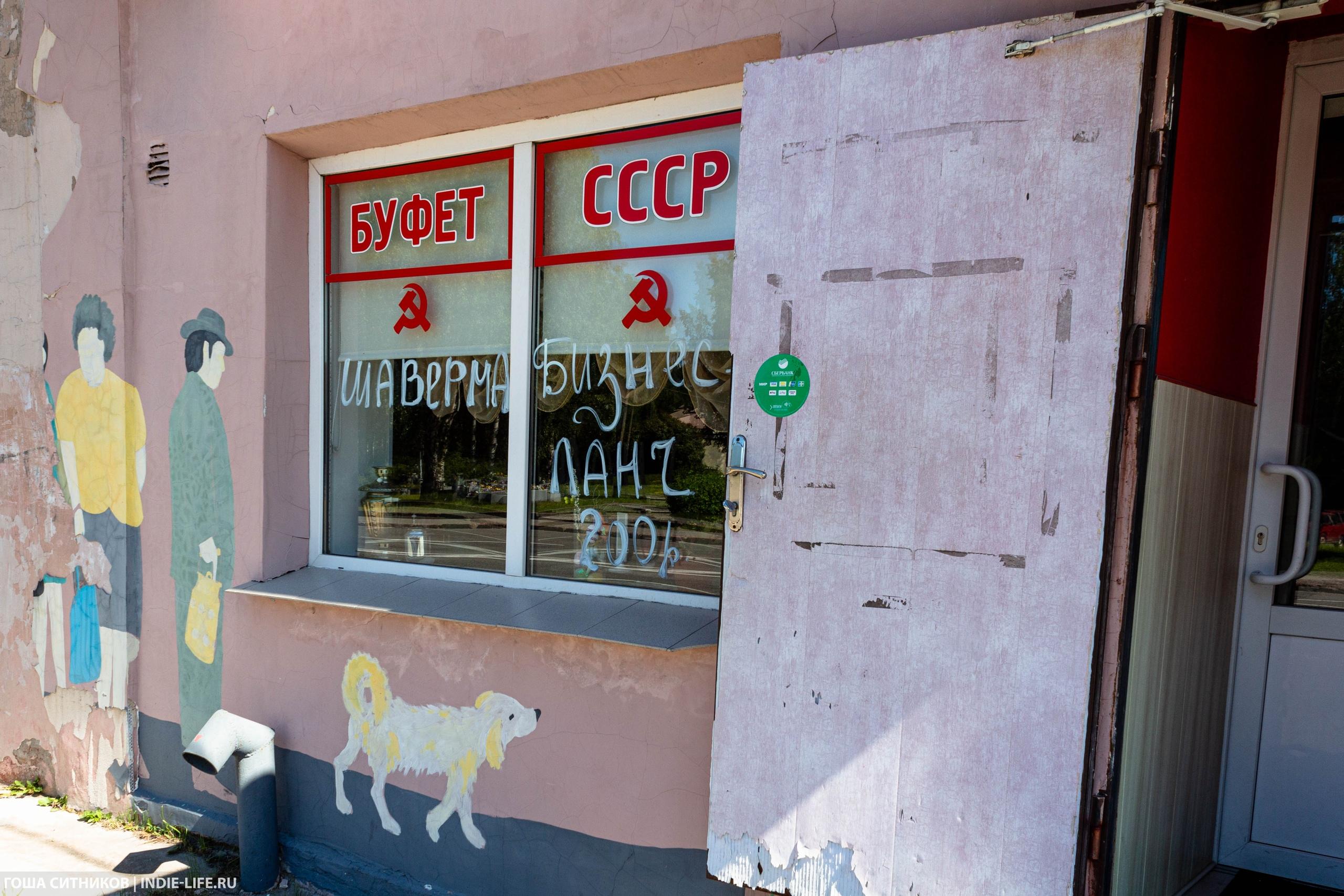 Выборг кафе СССР