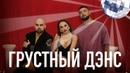 Artik Asti feat Артем Качер Грустный дэнс Official Video