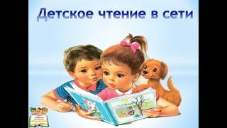 Детское чтение в сети (Харцызская центральная детская библиотека)