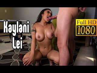 Kaylani Lei большие сиськи big tits [Трах, all sex, porn, big tits, Milf инцест порно blowjob brazzers секс анальное секс
