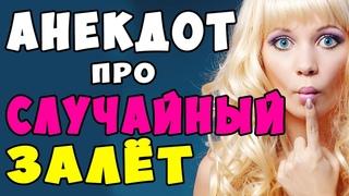 АНЕКДОТ про Случайно Залетевшую Блондинку | Самые Смешные Свежие Анекдоты