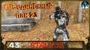 STALKER ОП 2.1 - 43 Радар , Пропавший сержант Звягинцев