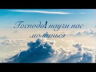 Молитва Господня - Отче наш (The Lords Prayer in Russian)