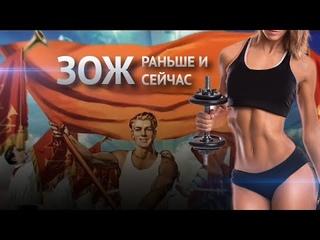Зачем в СССР заставляли людей заниматься спортом и что из этого вышло?