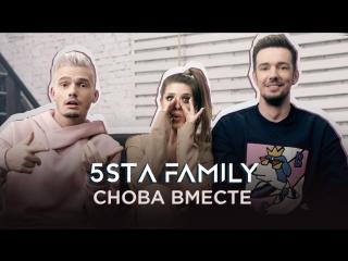 5sta Family - Снова вместе (официальное видео)
