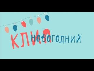 Новогодний КЛИП занятие_18