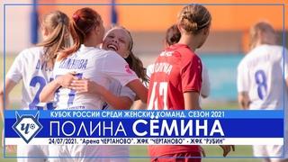 """Полина СЁМИНА - ГОЛ """"Рубину"""""""