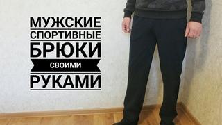 Мужские спортивные брюки с карманами на молнии