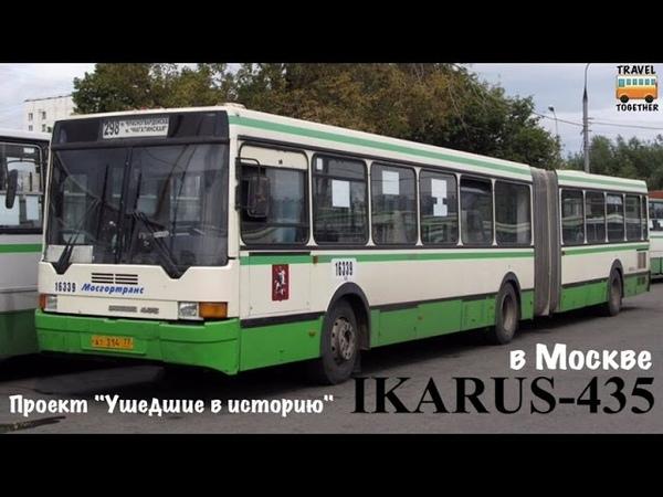 Проект Ушедшие в историю Автобус IKARUS 435 в Москве Gone down in history Bus IKARUS 435