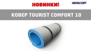 НОВЫЙ ТУРИСТИЧЕСКИЙ КОВРИК Tourist Comfort 10. Профессиональная туристическая пенка.