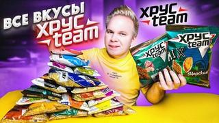 Все Вкусы ХРУСTEAM / Самые вкусные сухарики Хрустим в России?