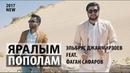 Эльбрус Джанмирзоев feat. Фаган Сафаров – Пополам Яралым (Премьера клипа, 2017)