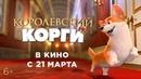КОРОЛЕВСКИЙ КОРГИ Трейлер В кино с 21 марта