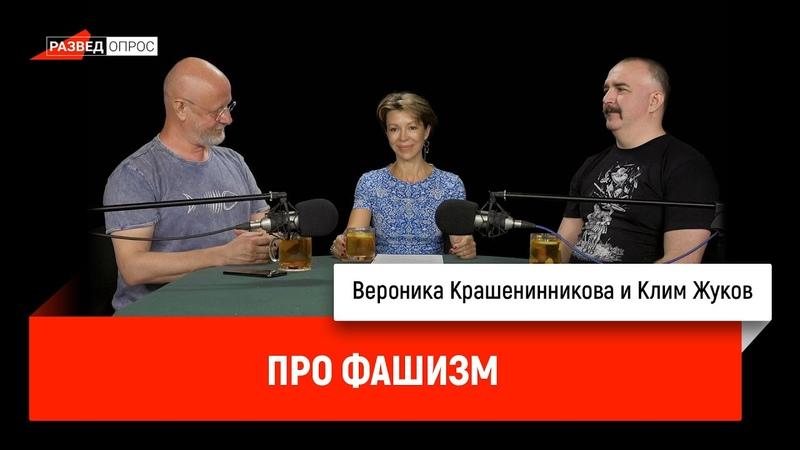 Вероника Крашенинникова про фашизм