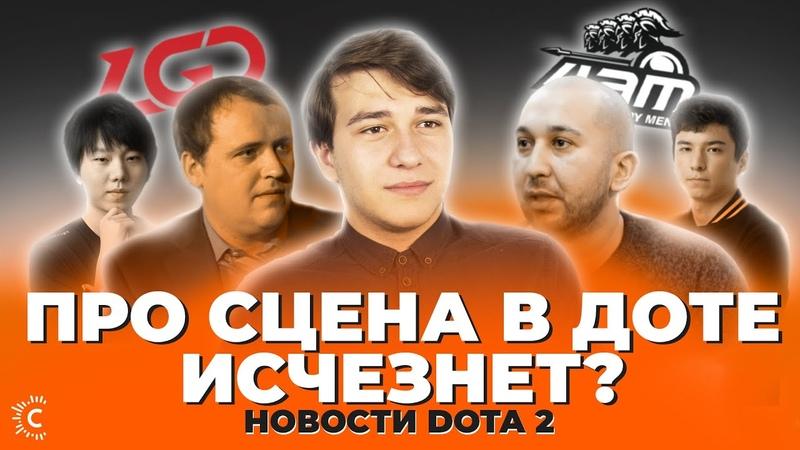 ПРО СЦЕНА В ДОТЕ ИСЧЕЗНЕТ Новости Dota 2