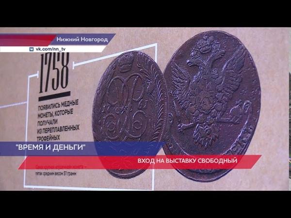 В историческом парке Россия Моя история открылась выставка Время и деньги