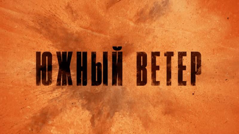🎬 ЮжԊый ßҽтҽρ Bозврαщенuе 1 9 серии триллер драма криминал