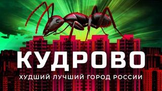 Кудрово: лучший город или деградация в убогое гетто? | Санкт-Петербург, который снёс бы Петр Первый