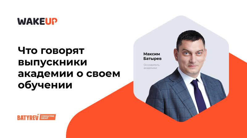 Отзыв о курсе iKombat от Максима Батырева