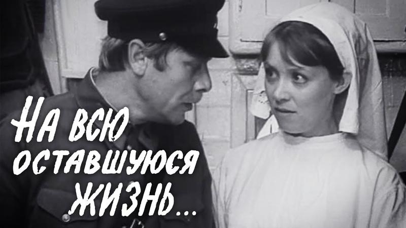 На всю оставшуюся жизнь 1 серия 1975 Военная драма экранизация Фильмы Золотая коллекция