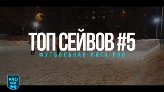 Топ сейвов #5 | ЛигаPRO Уфа