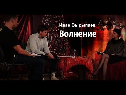 Волнение (пьеса Ивана Вырыпаева)