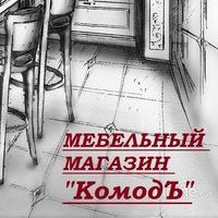 Магазин КомодЪ, 0 подписчиков