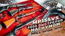 Ресурсный магнум тест МР155 VS Hatsan, Impala, Retay 4000 патронов 48гр 12/76