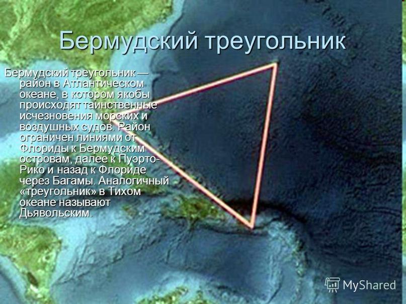 ФАКТЫ И МИФЫ О БЕРМУДСКОМ ТРЕУГОЛЬНИКЕ, изображение №2
