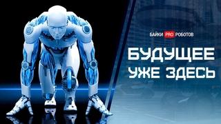 Новейшие технологии и роботы будущего