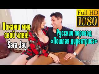 Sara Jay порно  секс минет сиськи анал порно секс порно эротика sex porno milf brazzers anal blowjob milf anal секс