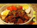 Arroz con cerdo estofado 【卤肉饭】 Braised pork rice comida autentica china receta Chef Yi